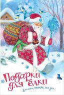 Книга «Подарки для ёлки» 978-5-389-08612-8