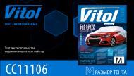 Тент автомобільний Vitol F 170T/CC11106 M