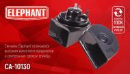 Звуковий сигнал Elephant Равлик СА-10130
