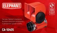Сигнал звуковий повітряний Elephant CA-10405