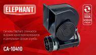 Сигнал звуковий повітряний Elephant CA-10410