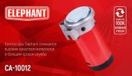Сигнал звуковий повітряний Elephant СА-10012 24В