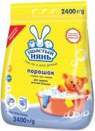 Пральний порошок для машинного та ручного прання Ушастый нянь для прання дитячої білизни 2,4 кг