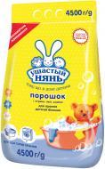 Пральний порошок для машинного та ручного прання Ушастый нянь з перших днів життя 4,5 кг