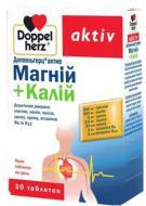Доппельгерц актив Магній+Калій №30 (10х3) таблетки