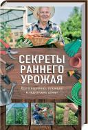 Книга «Секреты раннего урожая. Все о парниках, теплицах и подготовке семян» 978-617-12-2298-4