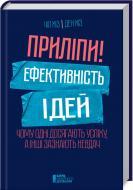 Книга Чіп Хіз «Приліпи! Ефективність ідей: чому одні досягають успіху, а інші зазнають невдач» 978-617-12-2279-3