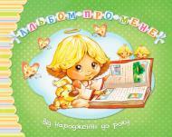 Книга «Альбом про мене. Від народження до року» 978-966-917-064-4