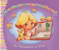 Книга «Альбом про мене. Від народження до року» 978-966-917-065-1