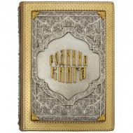 Книга «Родинна книга»