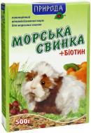 Корм Природа  Морська свинка + біотин 500 г PR740036