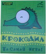 Игра настольная Arial Крокодил Та самая игра! 4820059911197