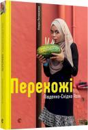 Книга Богдан Логвіненко «Перехожі. Південно-Східна Азія» 978-617-679-326-7