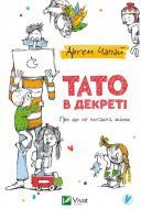 Книга Артем Чапай «Тато в декреті» 978-617-690-720-6