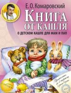 Книга Євген Комаровський «Книга від кашлю. Про дитячий кашель для мам і тат» 978-9-662-06511-4