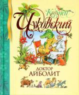 Книга Корній Чуковський   «Доктор Айболит» 978-5-389-00816-8