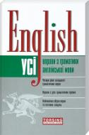 Книга Оксана Безкоровайна «English. Усі вправи з граматики англійської мови» 978-966-939-165-0