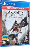 Гра Sony Assasin's Creed IV. Чорний прапор (Хіти PlayStation) (PS4, російська версія)