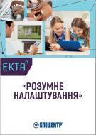 Пакет Еkta Connect «Розумне налаштування Досвід»
