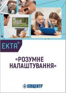 Пакет Еkta Connect «Умная настройка Опыт»