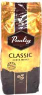 Кава в зернах Paulig Classic 250 г (6411300158119)