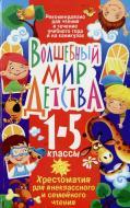 Книга «Волшебный мир детства. Хрестоматия для внеклассного и семейного чтения. 1-5 классы» 978-966-481-443-7