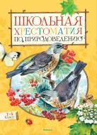 Книга Олександр Тихонов   «Школьная хрестоматия по природоведению. 1-4 класс» 978-5-389-08920-4