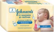 Дитячі вологі серветки Johnson's Baby без аромату 2 шт.