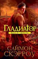 Книга Саймон Скерроу   «Гладиатор. Книга 4. Месть» 978-5-389-09843-5