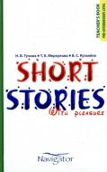Книга Наталія Тучина  «Navigator. Short Stories with Pleasure» 978-966-339-829-7