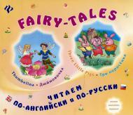Книга Лариса Зінов'єва  «Three Little Pigs=Три поросенка.Тhumbelina=Дюймовочка» 978-5-222-20493-1