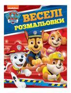 Книга «Веселі розмальовки PAW Patrol» 978-966-98506-2-1