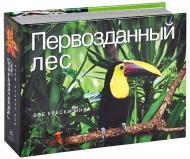 КнигаМаріса Іаллонардо «Первозданный лес. Все краски мира» 978-5-389-05624-4