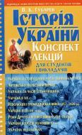 Книга Віктор Губарєв  «Історія України: Конспект лекцій для студентів і викладачів» 978-966-548-779-1