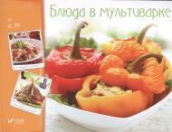 Книга Ирина Тумко «Блюда в мультиварке» 978-966-942-254-5
