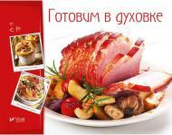 Книга Ирина Тумко «Готовим в духовке» 978-966-942-273-6
