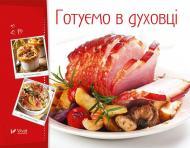 Книга Ирина Тумко «Готуємо в духовці» 978-966-942-274-3