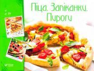 Книга Ірина Тумко «Піца. Запіканки. Пироги» 978-966-942-262-0