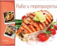 Книга Романенко І. «Рыба и морепродукты» 978-966-942-257-6