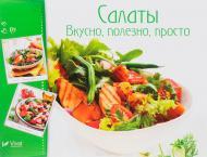 Книга «Салаты. Вкусно, полезно, просто» 978-966-942-271-2