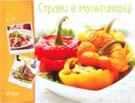 Книга Ирина Тумко «Страви в мультиварці» 978-966-942-255-2