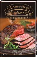 Книга Ірина Тумко «Лучшие блюда в будни и праздники» 978-966-942-461-7