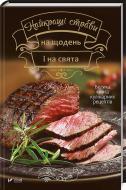 Книга Ірина Тумко «Найкращі страви на щодень і на свята» 978-966-942-462-4
