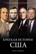 Книга Роберт Риміні  «Краткая история США» 978-5-389-07121-6