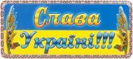 Табличка сувенірна Слава Україні