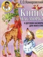 Книга Євген Комаровський  «От насморка. О детском насморке для мам и пап» 978-966-2065-13-8