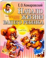 Книга Євген Комаровський «Початок життя вашої дитини» 978-966-2065-02-2