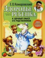 Книга Євген Комаровський  «Здоровье ребенка и здравый смысл его родственников» 978-966-2065-17-6