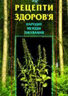 Книга Лідія Іванівна Гудована «Рецепти здоров'я. Народні методи лікування» 966-692-843-4