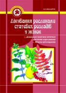 Книга Лідія Ніколайчук «Лікування рослинами статевих розладів у жінок» 966-692-249-5